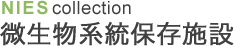 NIES collection 微生物系統保存施設